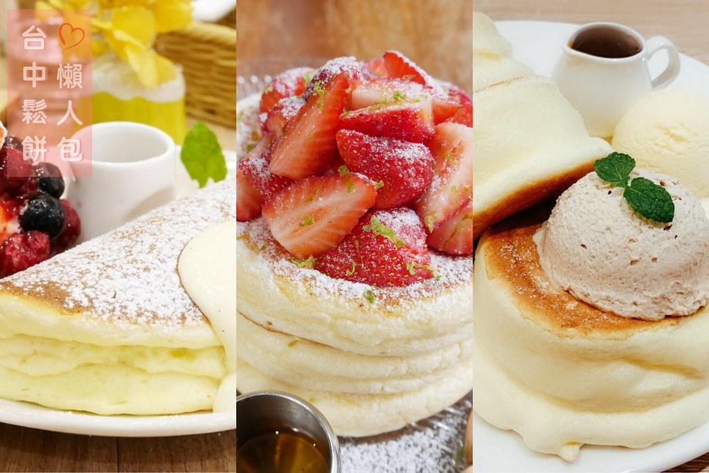 【台中下午茶】咖啡鑽.號稱全台中最好吃的鬆餅 @飛天璇的口袋