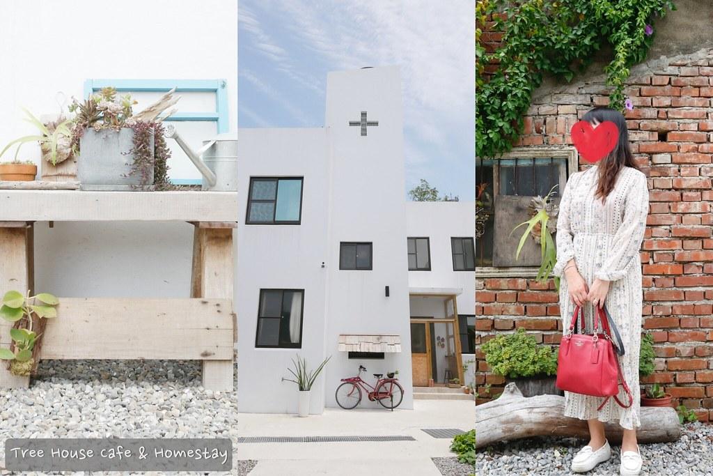 銅鑼小樹的家咖啡館:漂亮唯美純白建築,提供在地特色的特調咖啡,每週只有二、四、六營業 @飛天璇的口袋