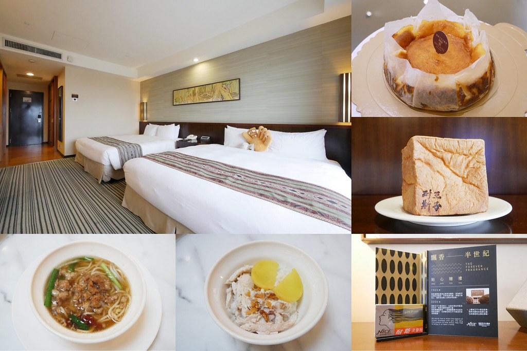 嘉義耐斯王子大飯店:嘉義唯一五星認證國際飯店,$2999元送兩客百匯早餐,緊鄰耐斯廣場吃飯逛街都方便 @飛天璇的口袋
