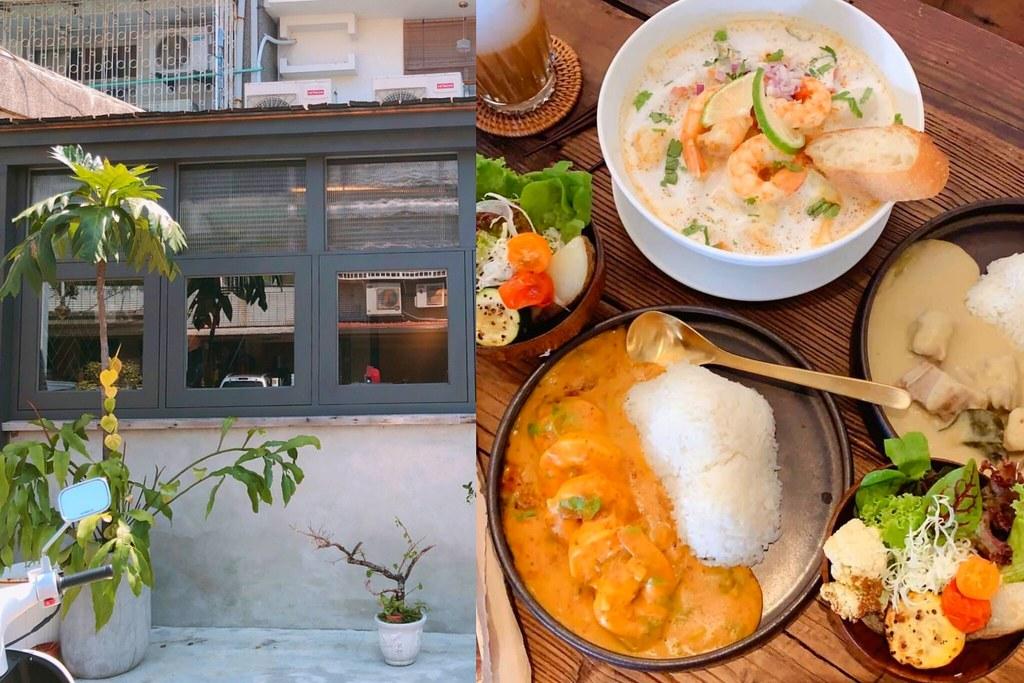 山色 Shānsè:充滿文青風的泰式咖哩專賣店,環境和餐點都很舒服有質感 @飛天璇的口袋