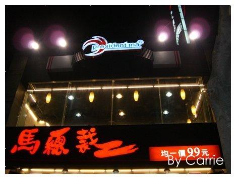【台中餐廳】馬總裁99快炒(2) @飛天璇的口袋