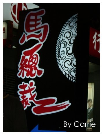 【台中餐廳】馬總裁99快炒(1) @飛天璇的口袋