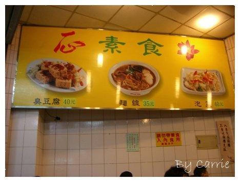 【台中逢甲夜市】一心素食.臭豆腐&麵線 @飛天璇的口袋