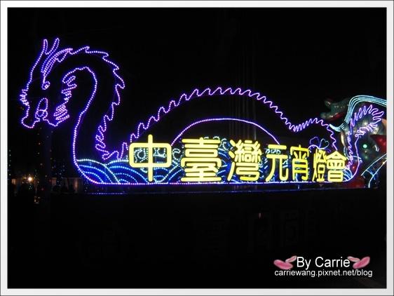 【2012台中燈會】龍愛大台中.元宵節快樂 @飛天璇的口袋