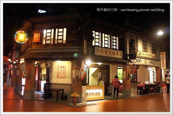【南投旅遊景點】寶島時代村。走進時光隧道,穿梭在50年代的台灣 @飛天璇的口袋