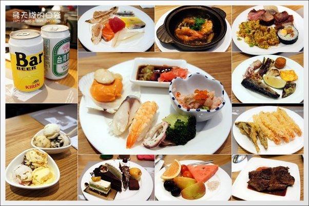 【台中百匯吃到飽】饗食天堂(午餐)。Buffet餐廳的第一選擇@台中大遠百11F @飛天璇的口袋