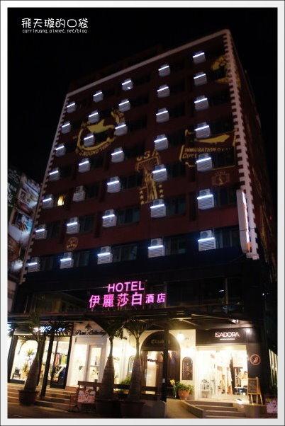 【台中飯店住宿】伊麗莎白酒店。優雅歐風,溫馨自然~ @飛天璇的口袋