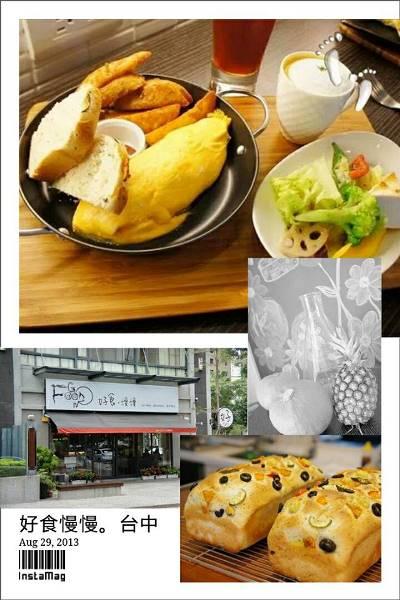 【台中早午餐】好食慢慢。兼具美味與質感的早午餐店,只是價格略高… @飛天璇的口袋
