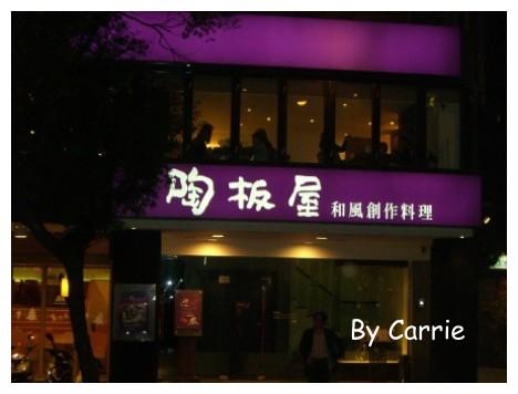 【台中餐廳】陶板屋和風創作料理@中港店 @飛天璇的口袋