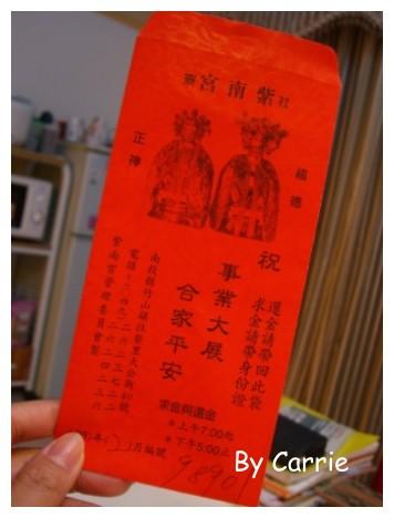 【南投旅遊】竹山紫南宮 @飛天璇的口袋