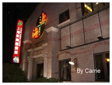 【台中餐廳】上海新樂園(已歇業) @飛天璇的口袋