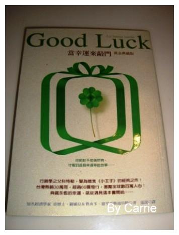 【好書推薦】當幸運來敲門 @飛天璇的口袋