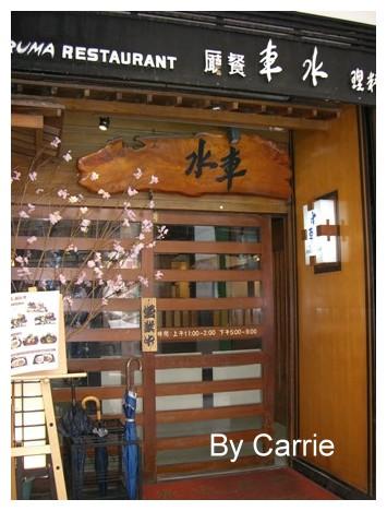 【台中日式餐廳】水車日本料理 @飛天璇的口袋
