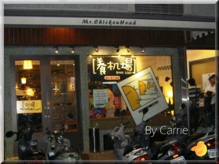 【台中餐廳】養机場 Mr. Chicken Head @飛天璇的口袋