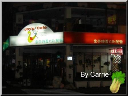 【台中餐廳】喬帝瑭義大利餐廳 Joy's Cafe' @飛天璇的口袋