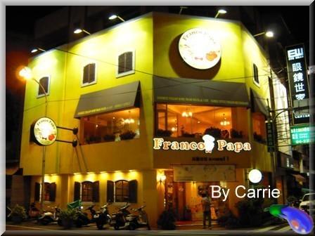 【台中餐廳】法藍爸爸 Franco Papa @飛天璇的口袋