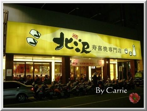 【台中餐廳】北澤壽喜燒專門店 @飛天璇的口袋