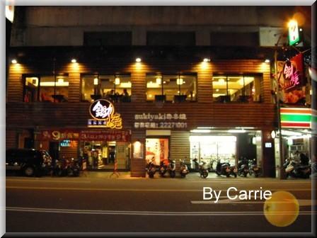 【台中餐廳】鋤燒鍋物料理@公園店 @飛天璇的口袋