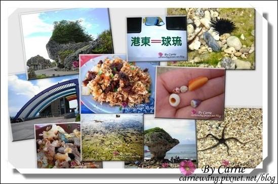 小琉球一日遊:交通方式、租車資訊、必玩景點、小吃美食 @飛天璇的口袋