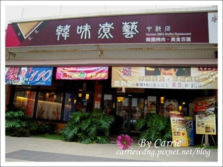 真好味烤鴨莊:美村路最超人氣北平烤鴨,一鴨二吃先打電話預約免排隊 @飛天璇的口袋