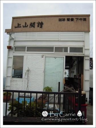 【南投旅遊】上山閱讀.咖啡 簡餐 下午茶 @飛天璇的口袋