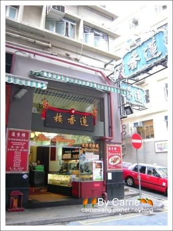 【香港美食推薦】蓮香樓.香港最道地的茶樓 @飛天璇的口袋